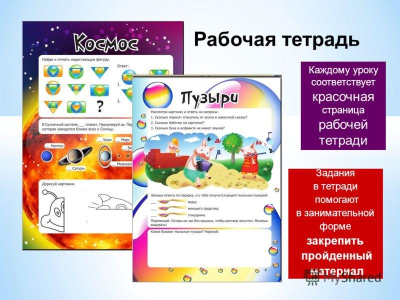 Рабочая тетрадь Каждому уроку соответствует красочная страница рабочей тетради Задания в тетради помогают в занимательной форме закрепить пройденный материал