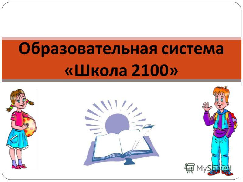 Образовательная система « Школа 2100»