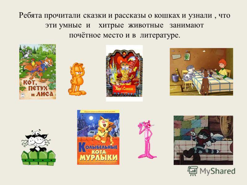 Ребята прочитали сказки и рассказы о кошках и узнали, что эти умные и хитрые животные занимают почётное место и в литературе.