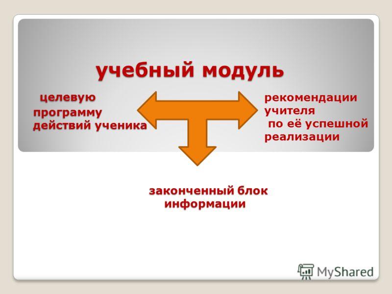 Сущность модульного обучения заключается в том, что ученик самостоятельно или с помощью учителя достигает конкретных целей в учебно- познавательной деятельности.