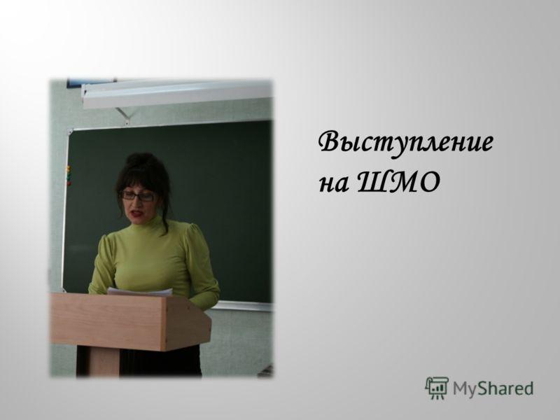 Выступление на ШМО