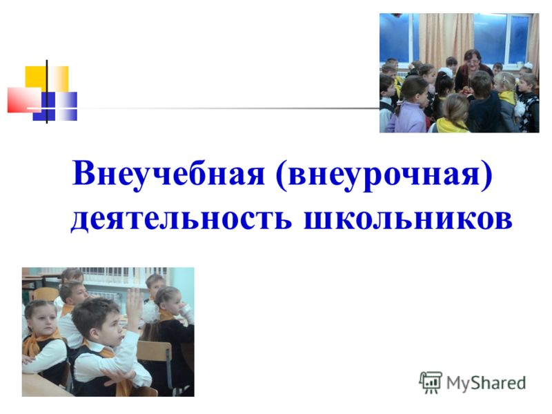 Внеучебная (внеурочная) деятельность школьников