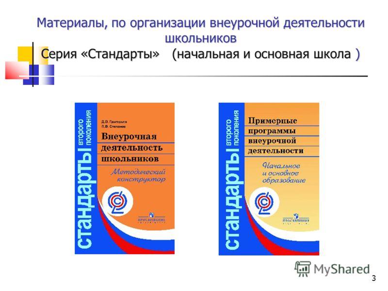 3 Материалы, по организации внеурочной деятельности школьников Серия «Стандарты» (начальная и основная школа )