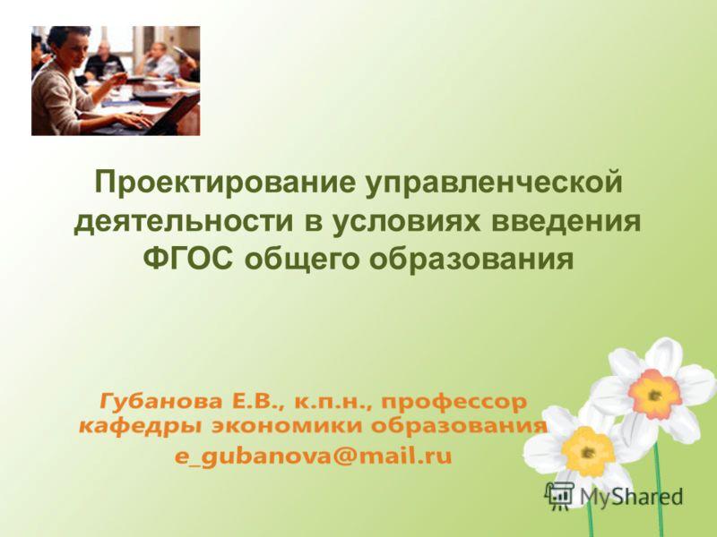 Проектирование управленческой деятельности в условиях введения ФГОС общего образования