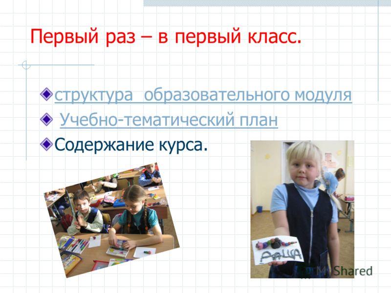 Первый раз – в первый класс. структура образовательного модуля Учебно-тематический план Содержание курса.