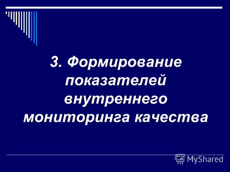 3. Формирование показателей внутреннего мониторинга качества