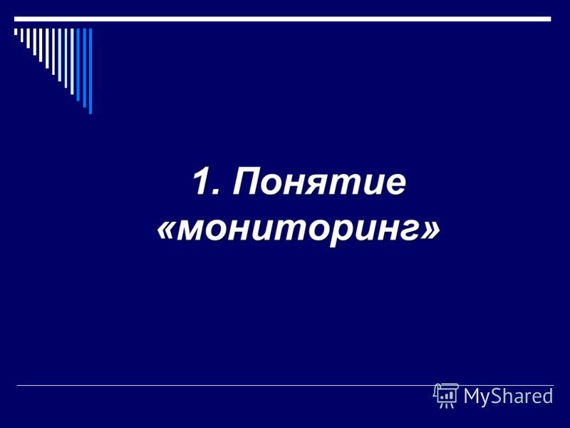 1. Понятие «мониторинг»