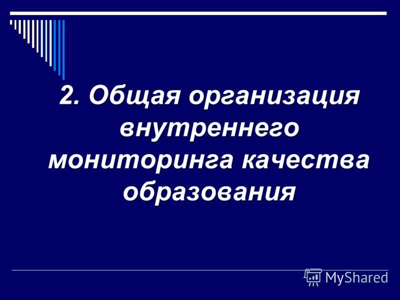 2. Общая организация внутреннего мониторинга качества образования