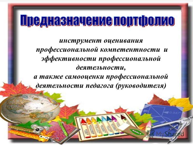 инструмент оценивания профессиональной компетентности и эффективности профессиональной деятельности, а также самооценки профессиональной деятельности педагога (руководителя)