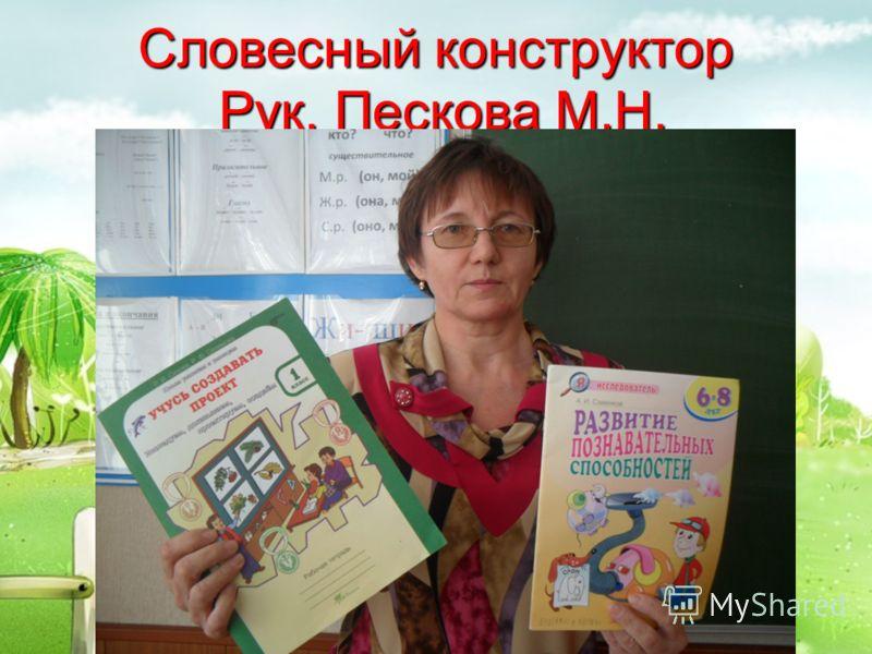 Словесный конструктор Рук. Пескова М.Н.