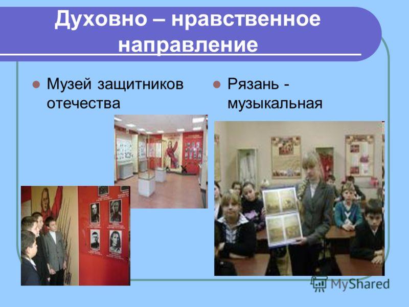 Духовно – нравственное направление Музей защитников отечества Рязань - музыкальная