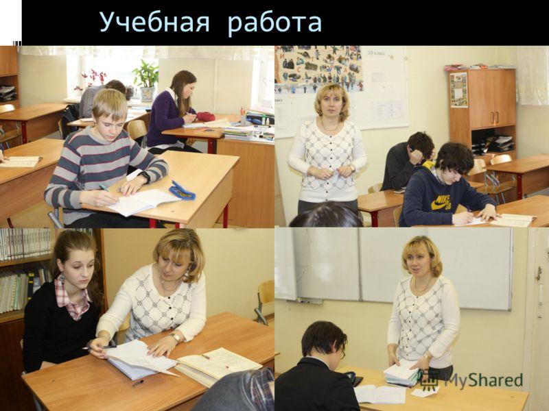 Учебная работа