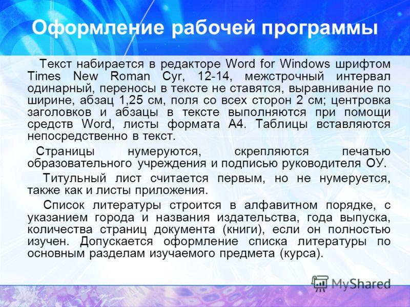 Текст набирается в редакторе Word for Windows шрифтом Times New Roman Cyr, 12-14, межстрочный интервал одинарный, переносы в тексте не ставятся, выравнивание по ширине, абзац 1,25 см, поля со всех сторон 2 см; центровка заголовков и абзацы в тексте в