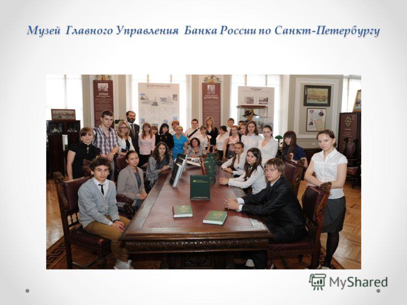 Музей Главного Управления Банка России по Санкт-Петербургу Музей Главного Управления Банка России по Санкт-Петербургу