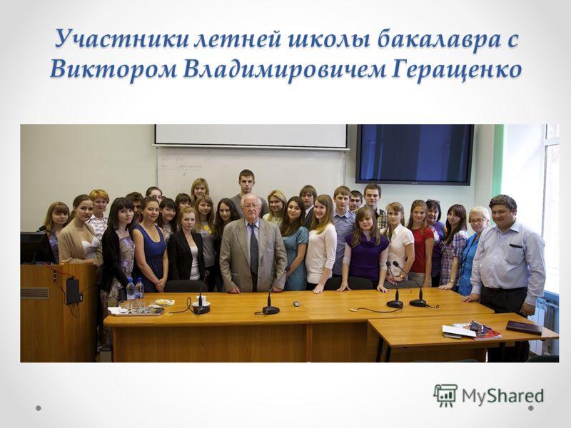 Участники летней школы бакалавра с Виктором Владимировичем Геращенко