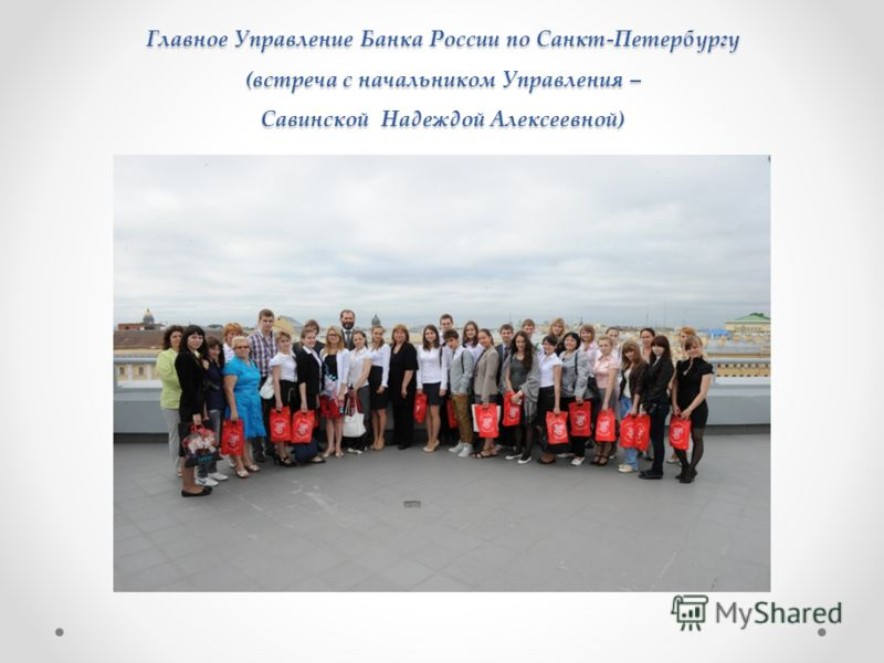 Главное Управление Банка России по Санкт-Петербургу (встреча с начальником Управления – Савинской Надеждой Алексеевной)