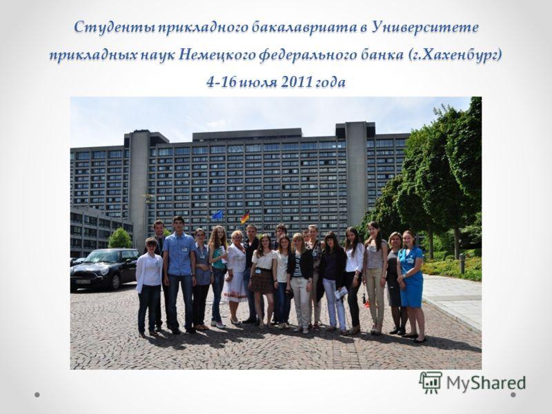 Студенты прикладного бакалавриата в Университете прикладных наук Немецкого федерального банка (г.Хахенбург) 4-16 июля 2011 года