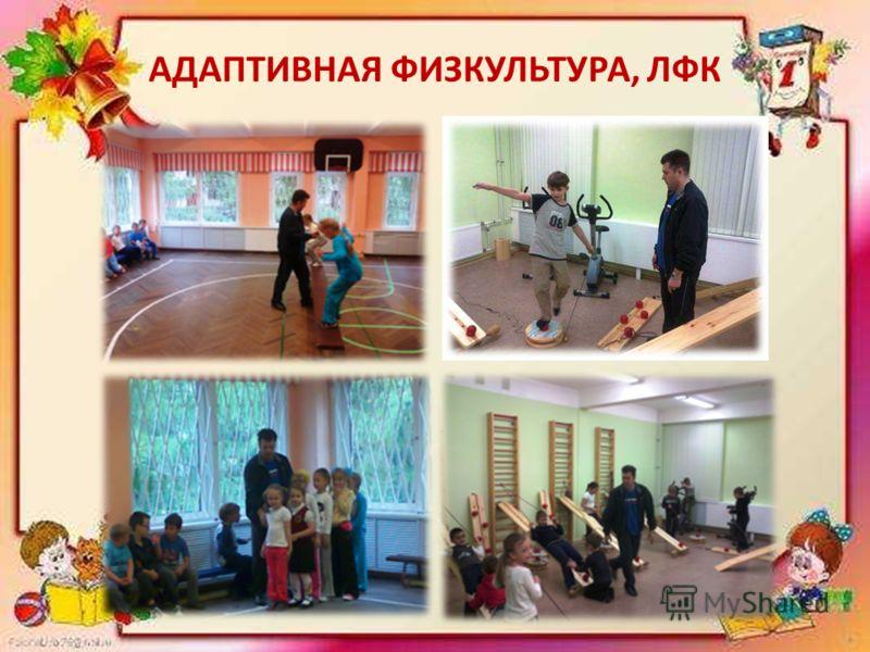 АДАПТИВНАЯ ФИЗКУЛЬТУРА, ЛФК