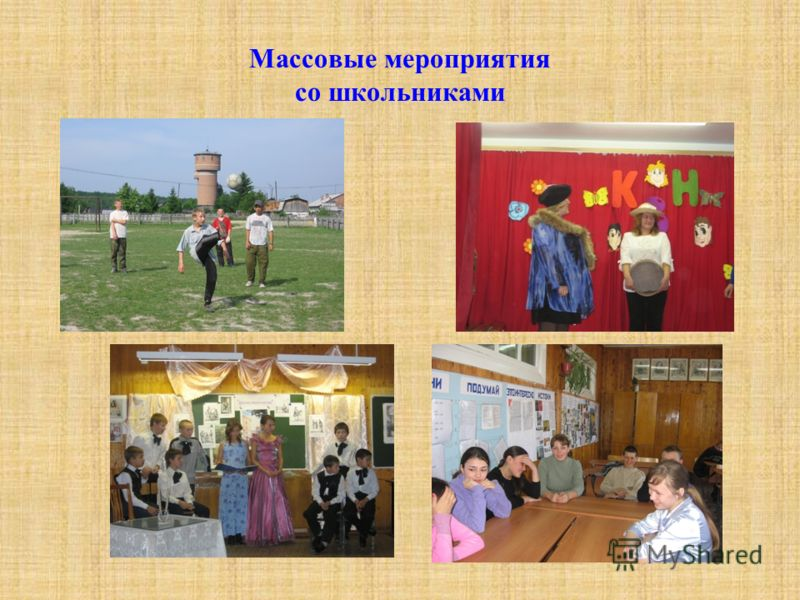 Массовые мероприятия со школьниками