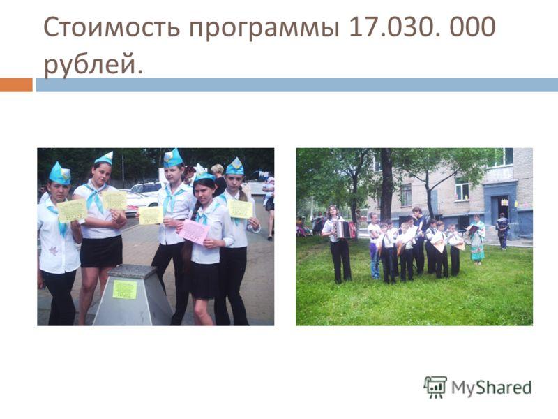 Стоимость программы 17.030. 000 рублей.