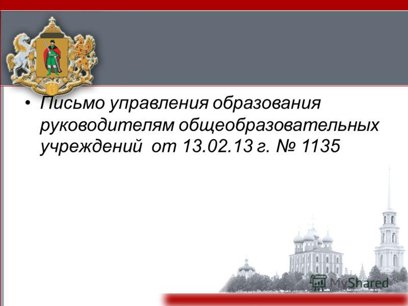Письмо управления образования руководителям общеобразовательных учреждений от 13.02.13 г. 1135