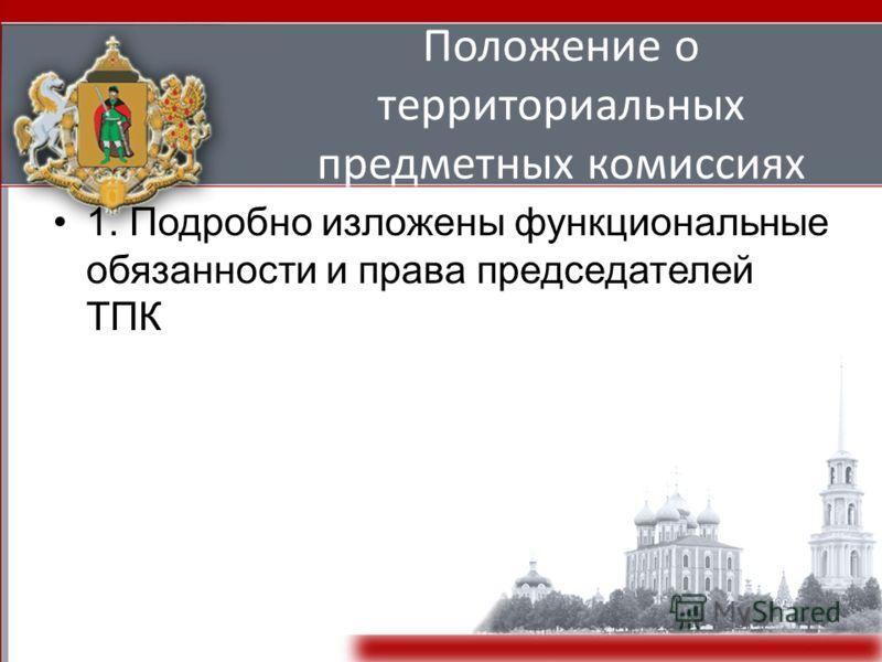 Положение о территориальных предметных комиссиях 1. Подробно изложены функциональные обязанности и права председателей ТПК
