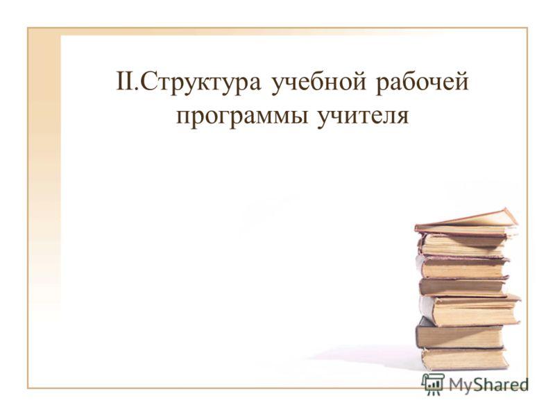 II.Структура учебной рабочей программы учителя