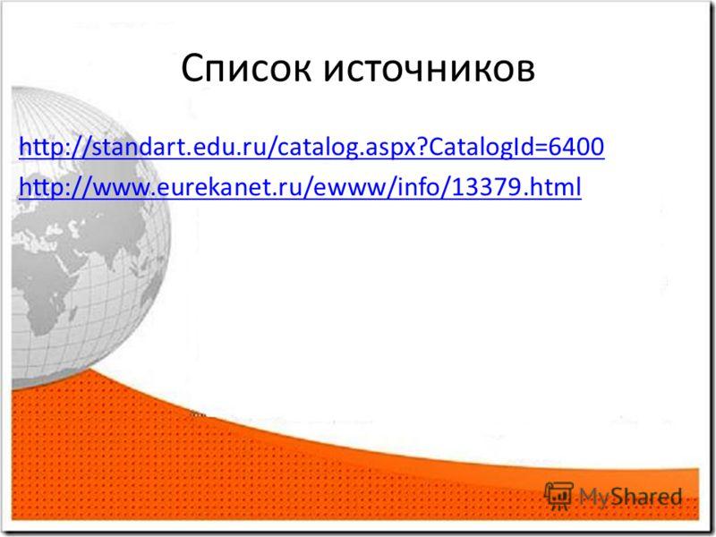 Список источников http://standart.edu.ru/catalog.aspx?CatalogId=6400 http://www.eurekanet.ru/ewww/info/13379.html
