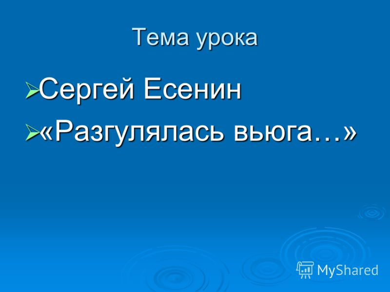 Тема урока Сергей Есенин Сергей Есенин «Разгулялась вьюга…» «Разгулялась вьюга…»