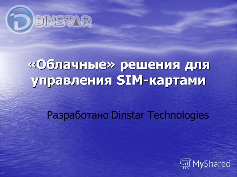 «Облачные» решения для управления SIM-картами Разработано Dinstar Technologies