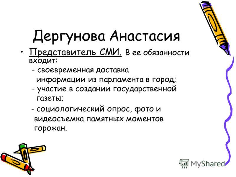 Чавкин Алексей Мэр города. В его обязанности входит решение проблем, связанных с: - образованием горожан; - чистотой в городе; - питанием; - дисциплиной; - информационной деятельностью; - благотворительностью; - развлечениями и туризмом.