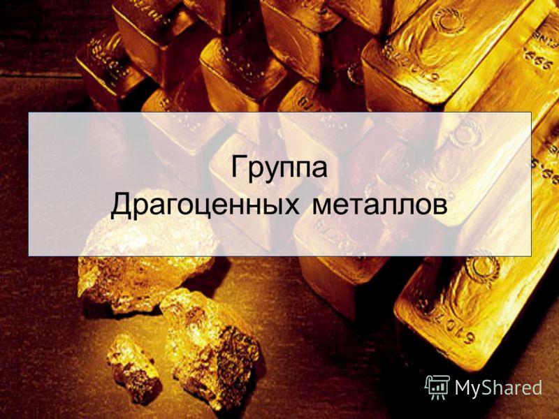 1 Группа Драгоценных металлов