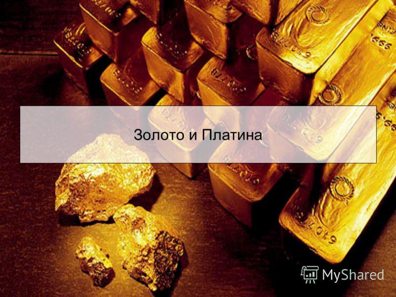 18 Золото и Платина