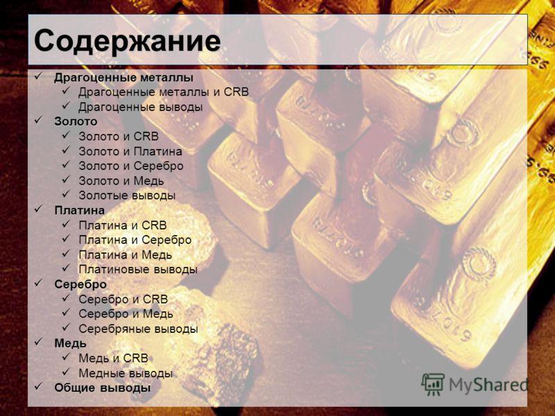 2 Содержание Драгоценные металлы Драгоценные металлы Драгоценные металлы и CRB Драгоценные выводы Золото Золото Золото и CRB Золото и Платина Золото и Серебро Золото и Медь Золотые выводы Платина Платина Платина и CRB Платина и Серебро Платина и Медь