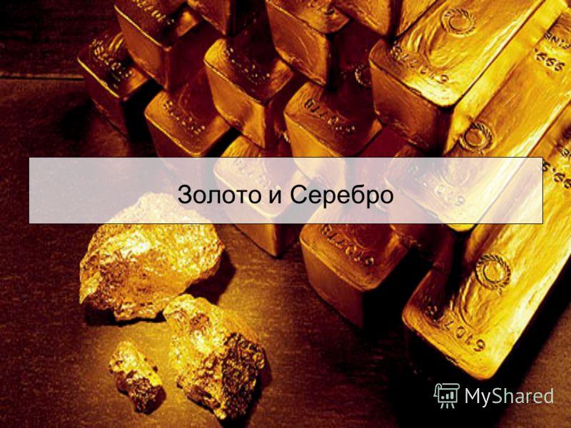 25 Золото и Серебро