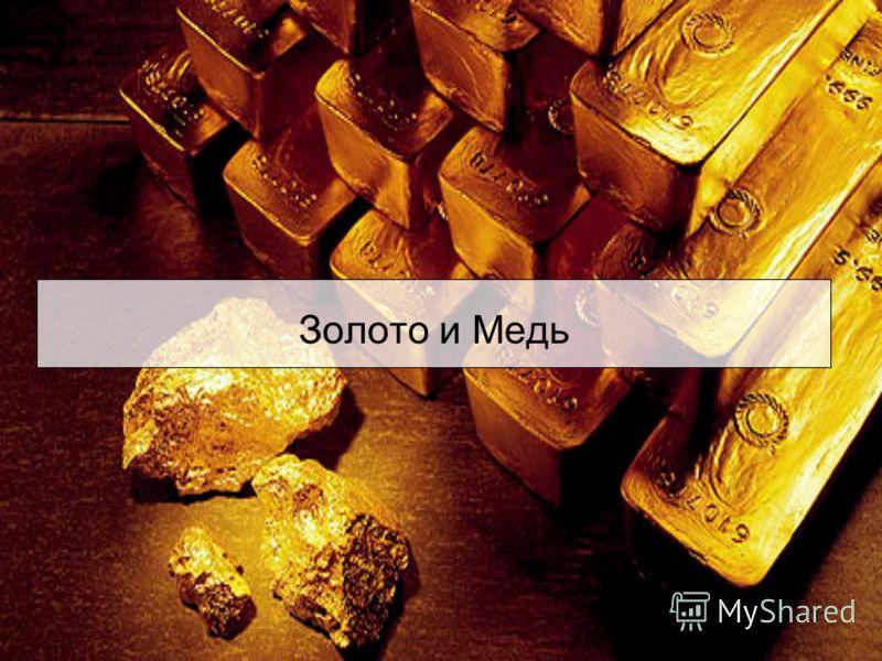 31 Золото и Медь