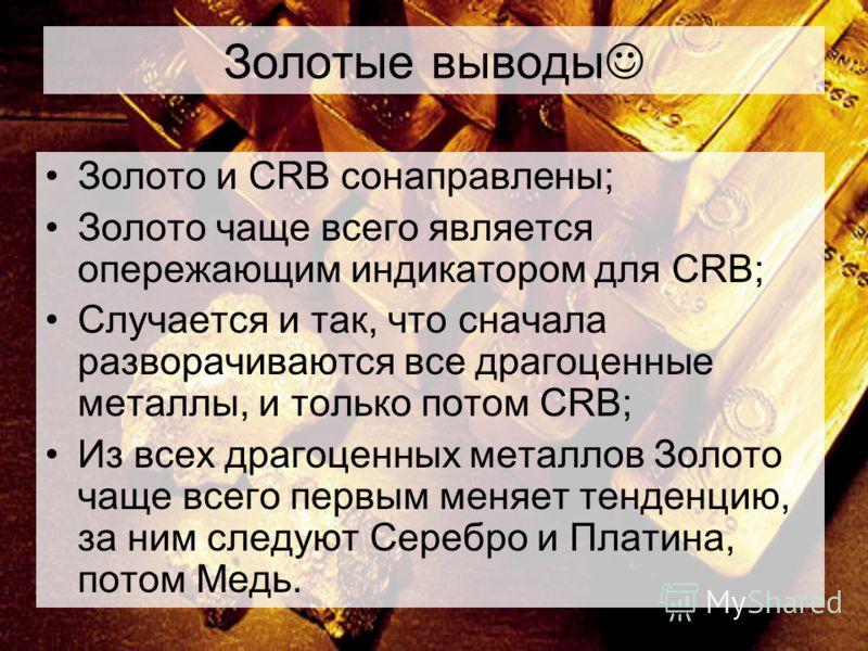 37 Золотые выводы Золото и CRB сонаправлены; Золото чаще всего является опережающим индикатором для CRB; Случается и так, что сначала разворачиваются все драгоценные металлы, и только потом CRB; Из всех драгоценных металлов Золото чаще всего первым м