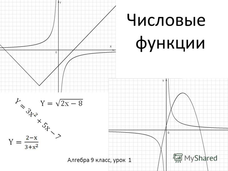 Числовые функции Алгебра 9 класс, урок 1