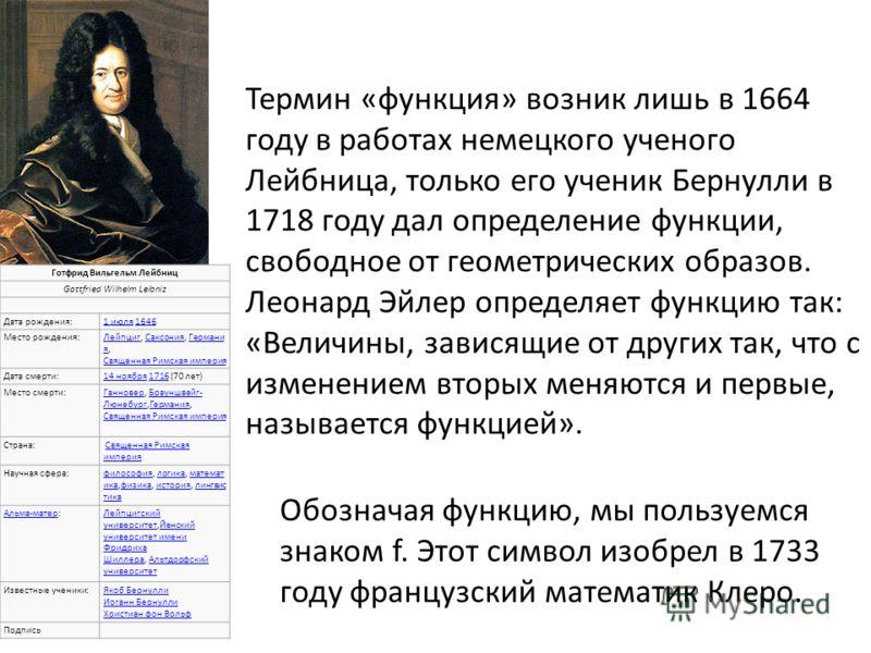 Готфрид Вильгельм Лейбниц Gottfried Wilhelm Leibniz Дата рождения:1 июля1 июля 16461646 Место рождения:ЛейпцигЛейпциг, Саксония, Германи я, Священная Римская империяСаксонияГермани я Священная Римская империя Дата смерти:14 ноября14 ноября 1716 (70 л