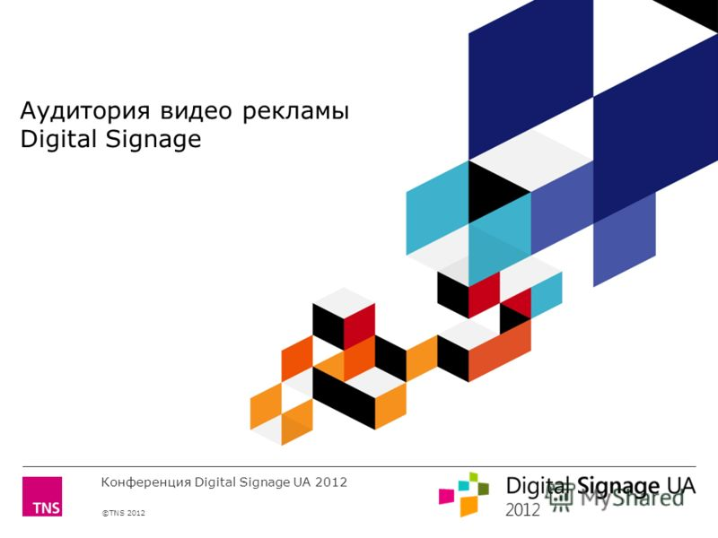 ©TNS 2012 X AXIS LOWER LIMIT UPPER LIMIT CHART TOP Y AXIS LIMIT Аудитория видео рекламы Digital Signage Конференция Digital Signage UA 2012