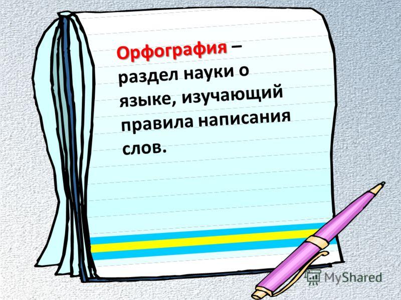 Орфография Орфография – раздел науки о языке, изучающий правила написания слов.