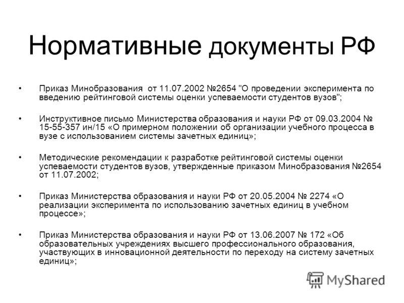 Нормативные документы РФ Приказ Минобразования от 11.07.2002 2654