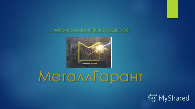 МеталлГарант МеталлГарант ЗАКРЫТОЕ АКЦИОНЕРНОЕ ОБЩЕСТВО ЗАКРЫТОЕ АКЦИОНЕРНОЕ ОБЩЕСТВО