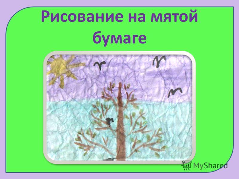 Рисование на мятой бумаге