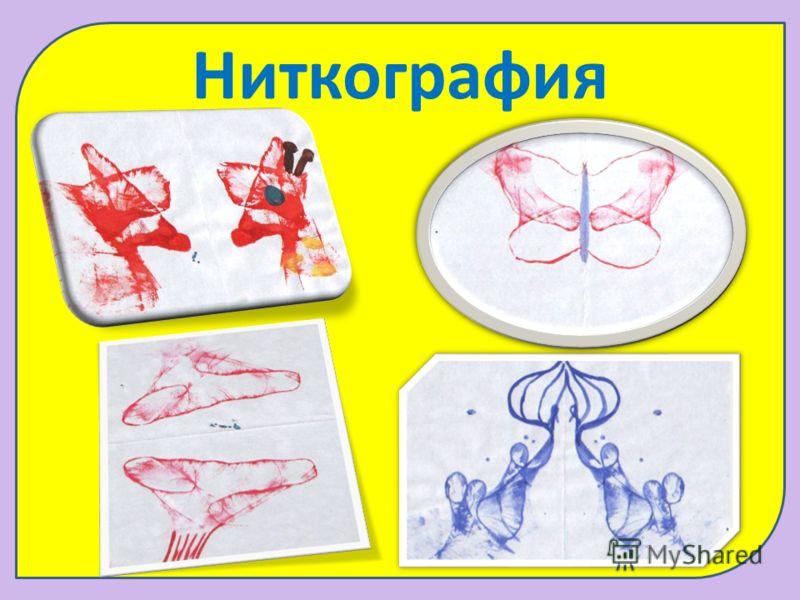 Ниткография