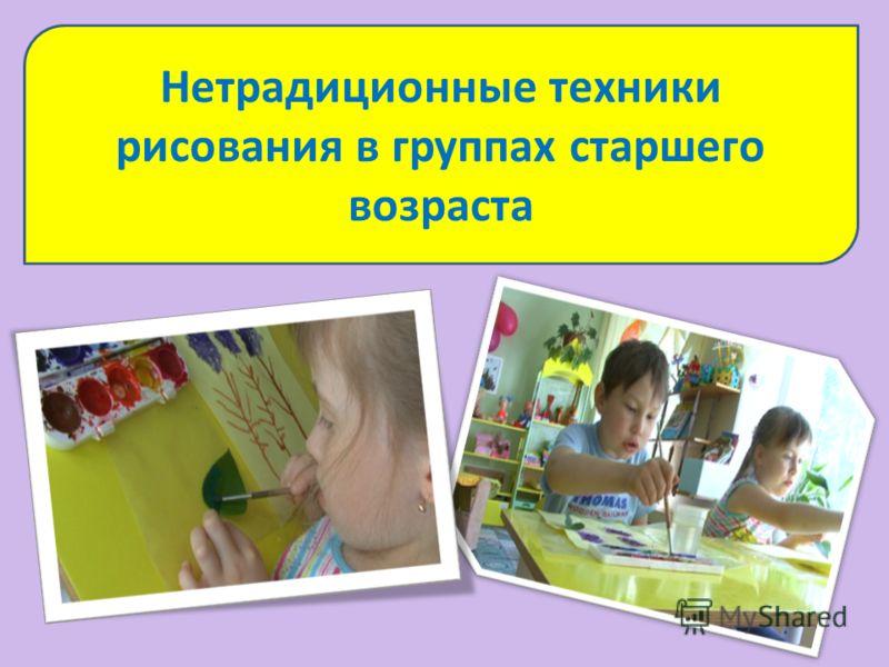 Нетрадиционные техники рисования в группах старшего возраста