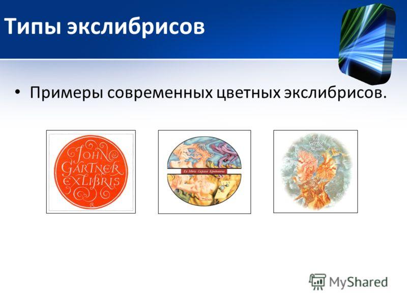 Типы экслибрисов Примеры современных цветных экслибрисов.