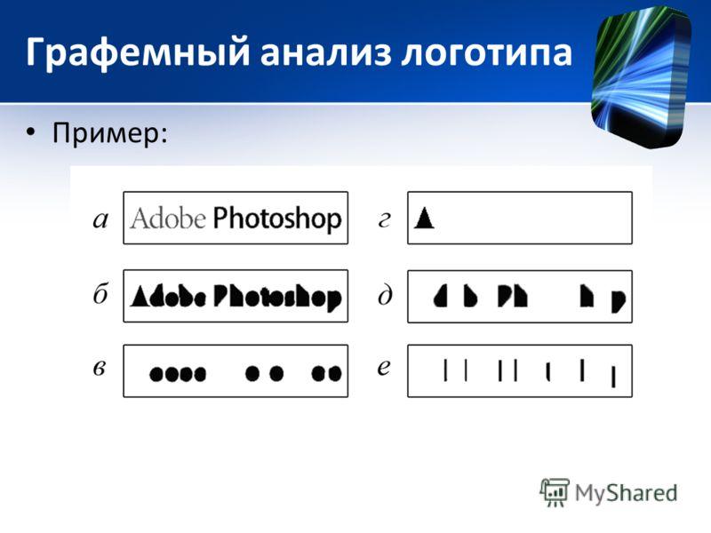Графемный анализ логотипа Пример: