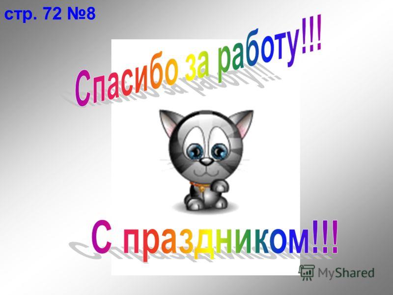 стр. 72 8 а:30*100 b-b:100*12 (с:2):(с:5) а-(х+у)*2 в:(m-n)