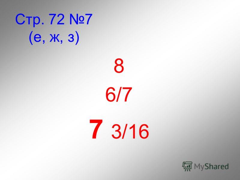 Стр. 72 7 (е, ж, з) 8 6/7 7 3/16